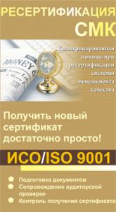 Ресертификация систем