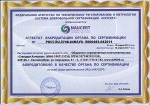 Аттестат аккредитации НАУСЕРТ