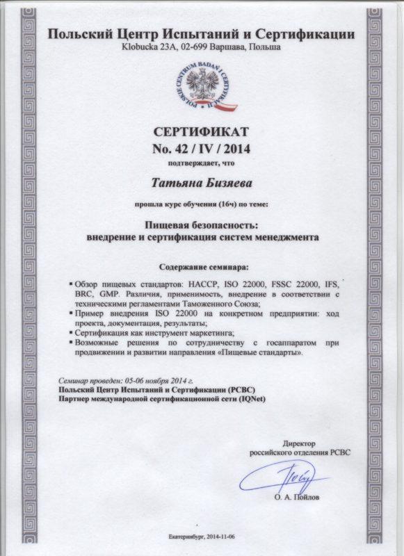 Бизяева Т.Г. - Курсы по внедрению и сертификации систем пищевой безопасности