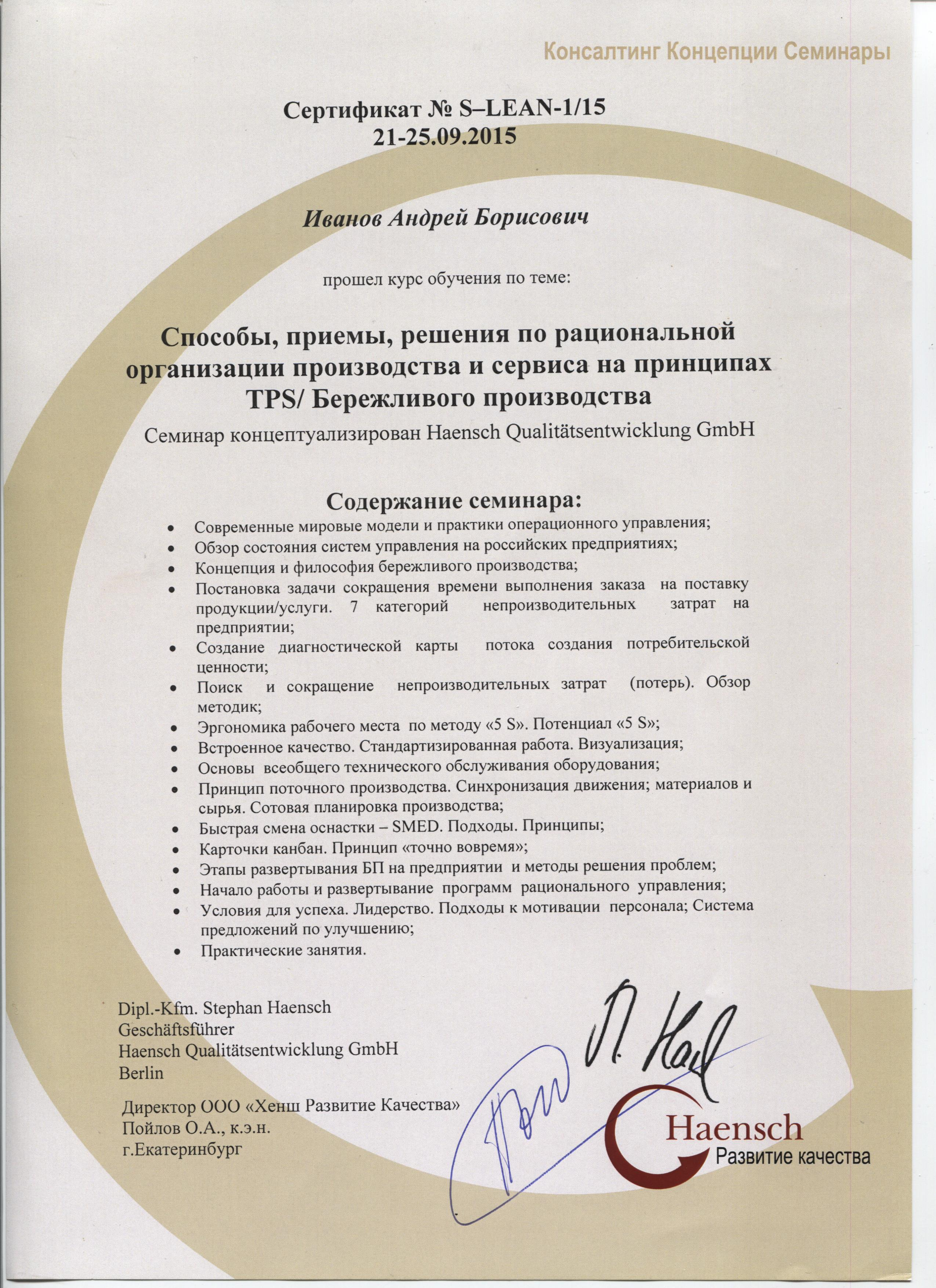 Иванов А.Б. - Курсы по бережливому производству