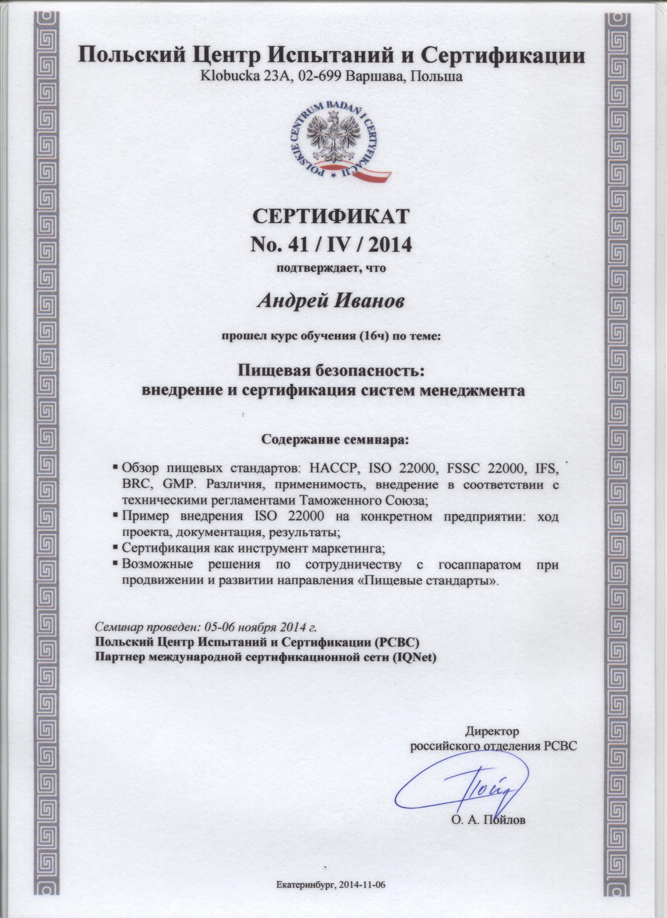 Иванов А.Б. - Курсы по внедрению и сертификации систем пищевой безопасности
