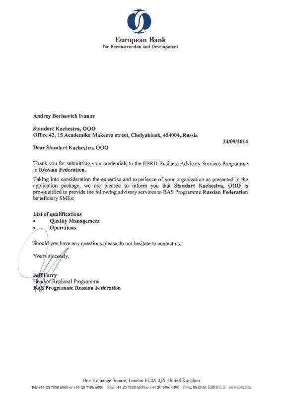 Свидетельство о предквалификации СК