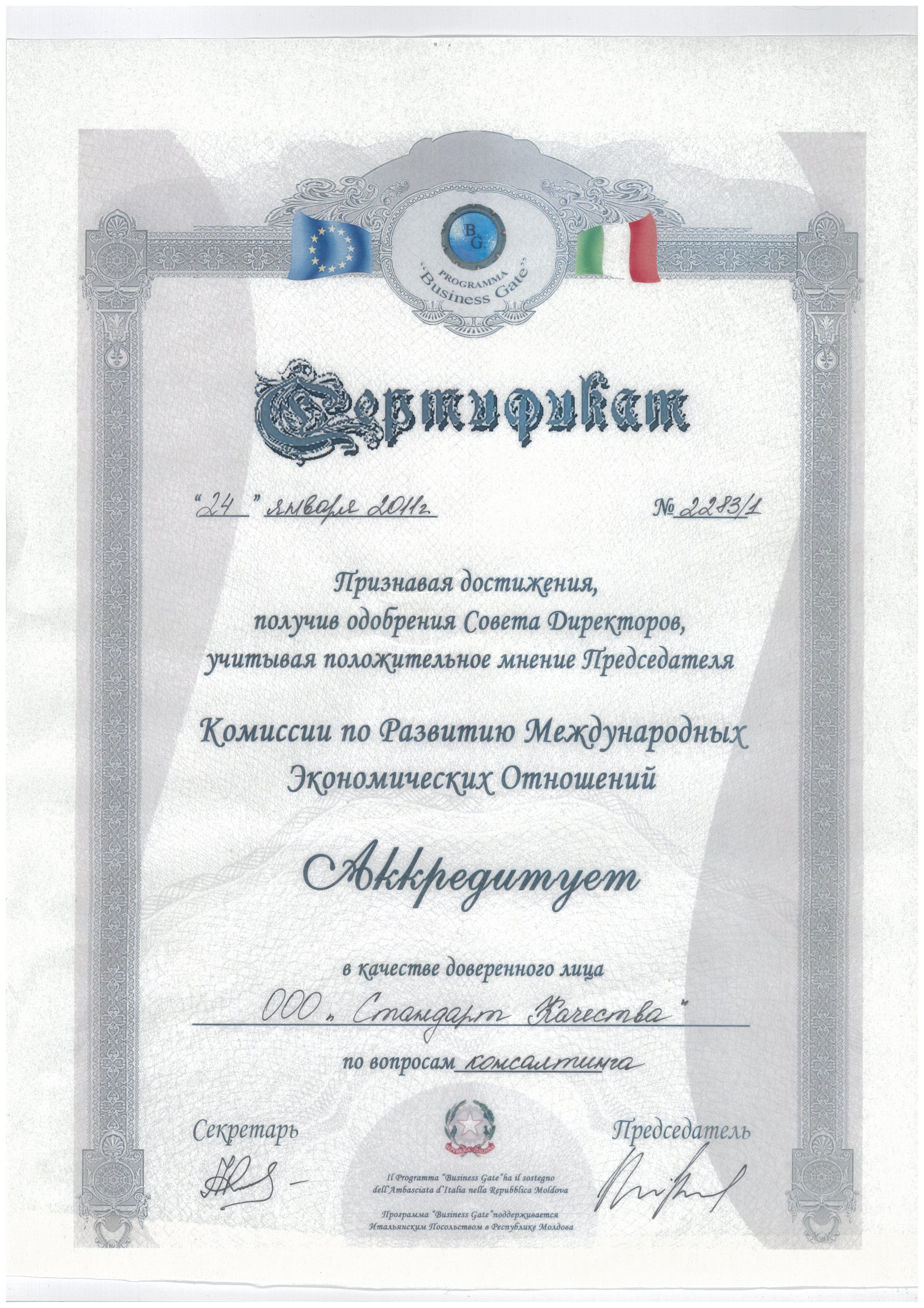 Сертификат доверенного лица по консалтингу
