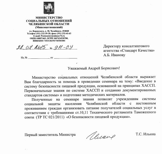 Благодарность от Министерства социальных отношений Челябинской области