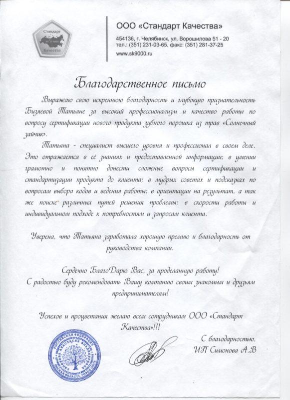a-simonova-individualnyj-predprinimatel-001