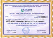 Аттестат аккредитации органа по сертификации в СДС Наусерт