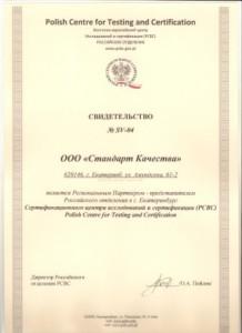 """Свидетельство ООО """"Стандарт качества"""""""