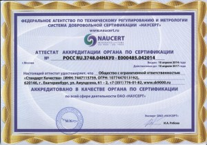 Сертификат № ИСО-3-66-0001-66-084
