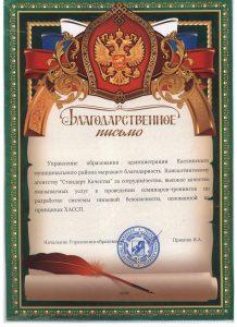 Благодарственное письмо (Каслинский муниципальный район)