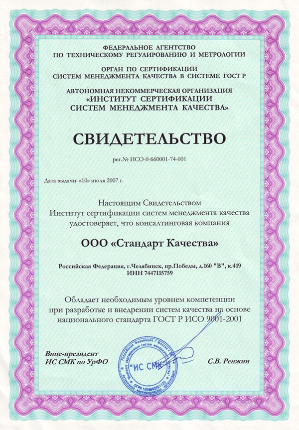 Свидетельство об уровне компетенции, выданное АНО ИС СМК