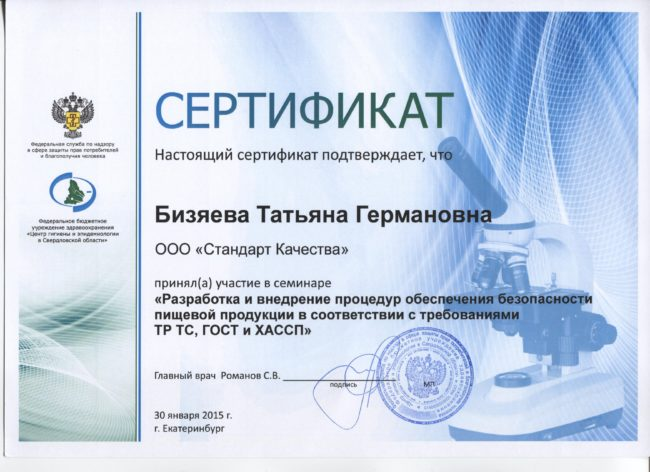 Бизяева Т.Г. - Сертификат участия в семинаре Роспотребнадзора