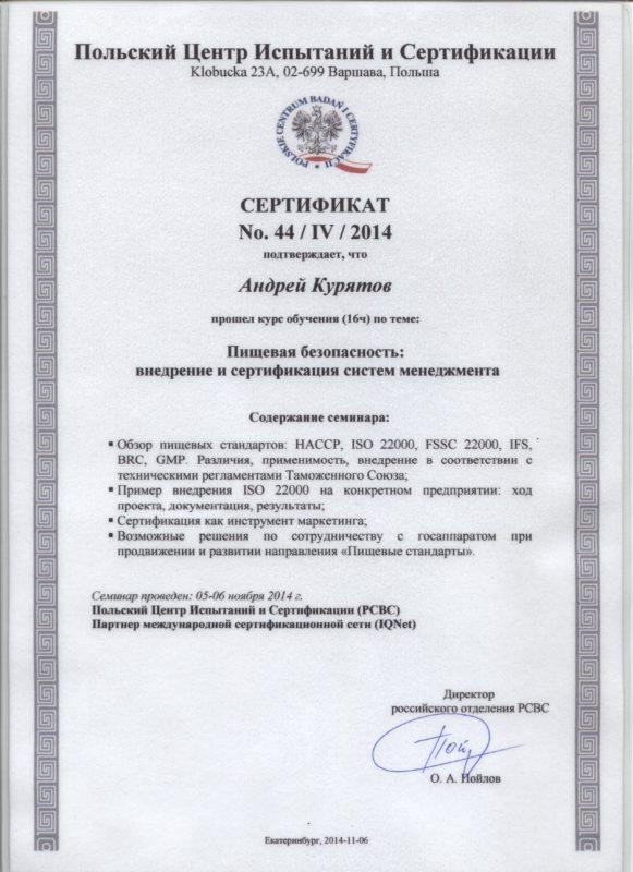 Курятов А.Л. - Курсы по внедрению и сертификации систем пищевой безопасности