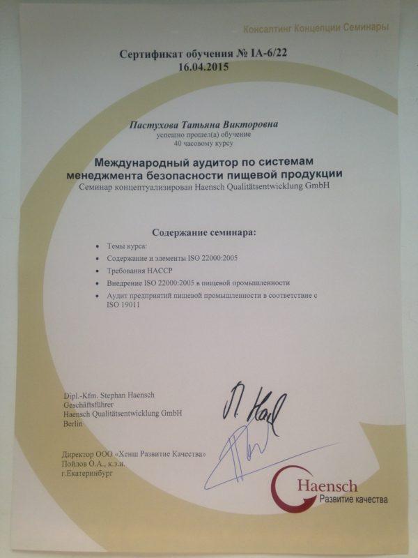 Пастухова Т.В. - Сертификат обучения на аудитора систем пищевой безопасности