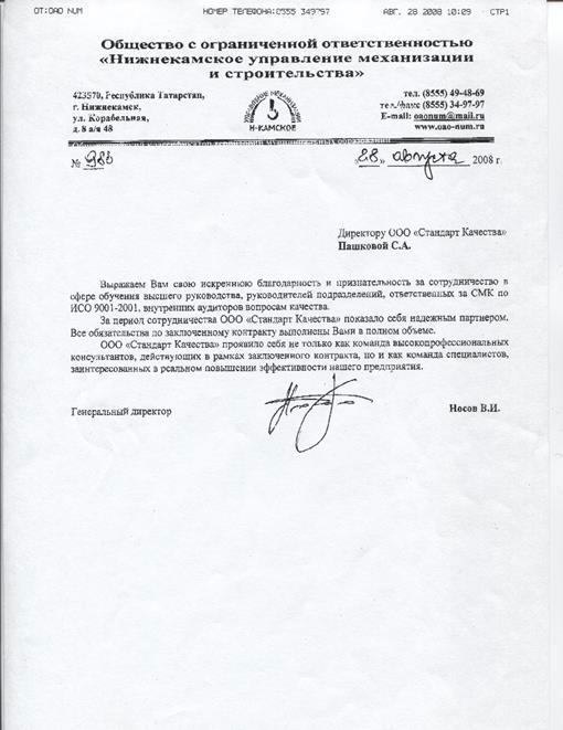 """ООО """"Нижнекамское управление механизации и строительства"""""""