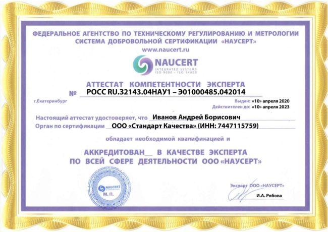 attestat_Ivanov